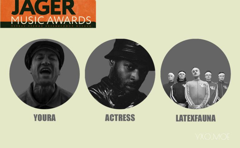 Приглашенные артисты Jager Music Awards Украина