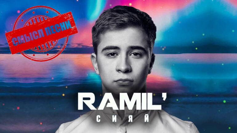 Сияй — Рамиль смысл песни