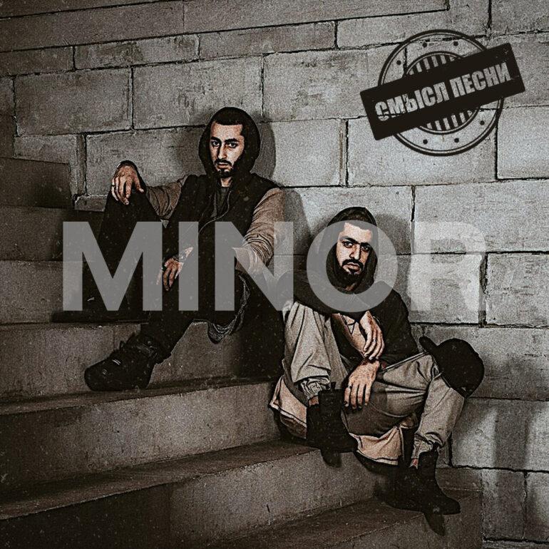 Minor — Miyagi & Andy Panda смысл песни