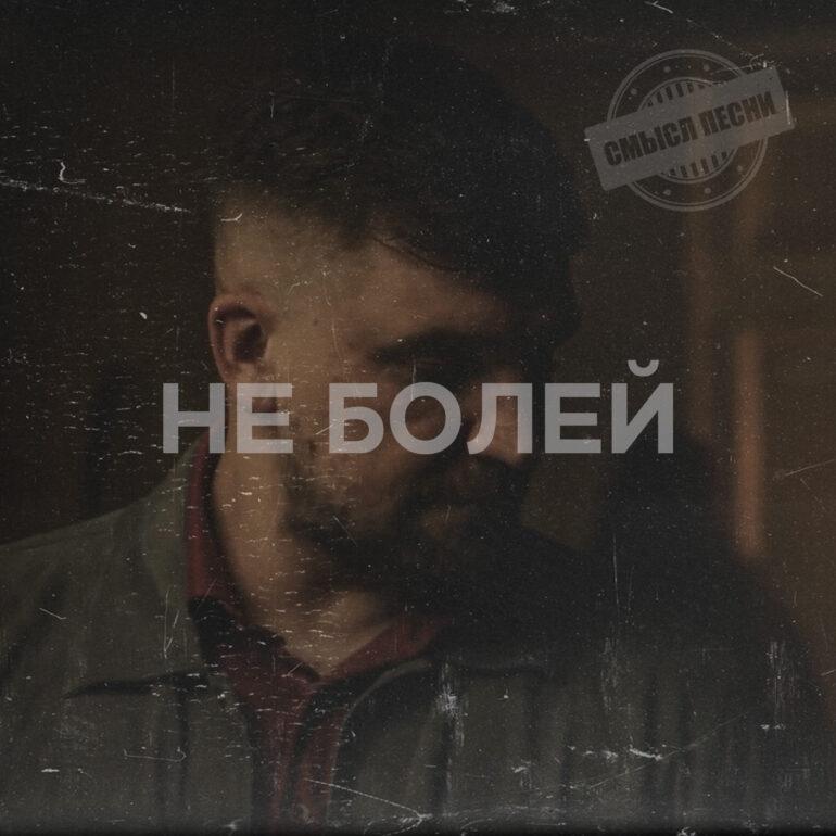 Не болей — Баста и Зиверт — смысл песни