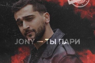 Ты Пари — Jony — смысл песни