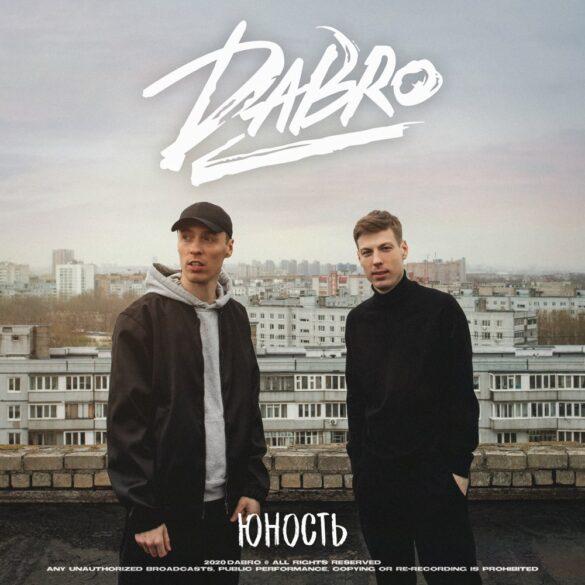 Юность Dabro — смысл песни