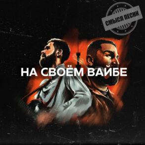 Jah Khalib - на своём вайбе смысл песни
