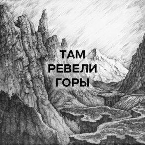 Там ревели горы — смысл песни