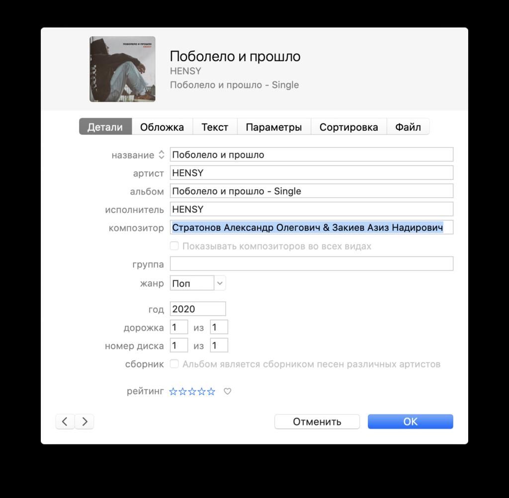 """Информация о песне """"Поболело и прошло"""" в Apple Music"""