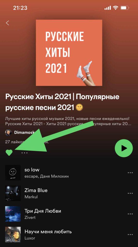 Spotify плейлисты русский — как сохранить плейлист себе в медиатеку на Spotify
